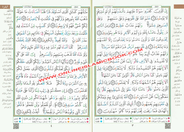 Tajweed ul-Quran in 30 Parts (Separate Volumes / Juz)