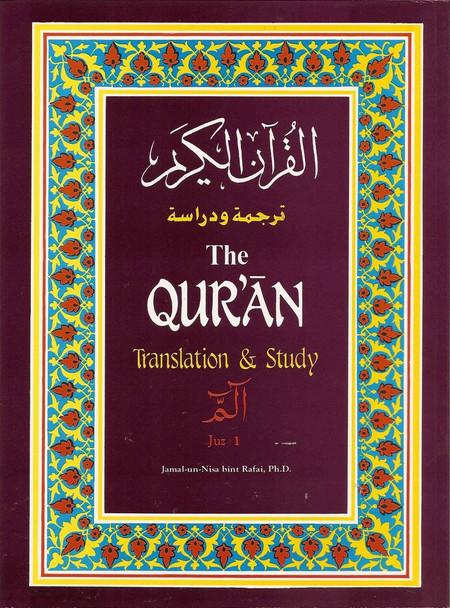 The Quran Translation and Study Juz 1