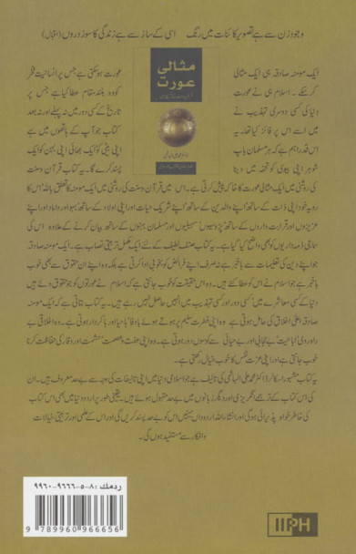 Ideal Muslimah ( in urdu ) (Missali Orat)