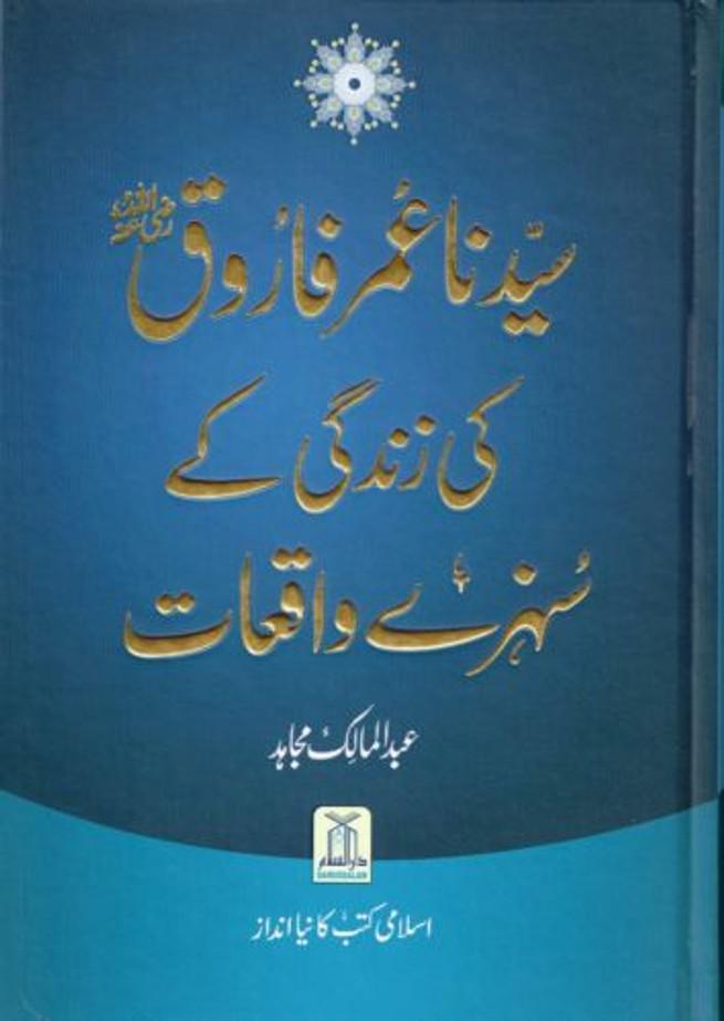 Sayedina Umar Farooq Ki Zindagi Kay Sunehray Waqiyat (Urdu Language)