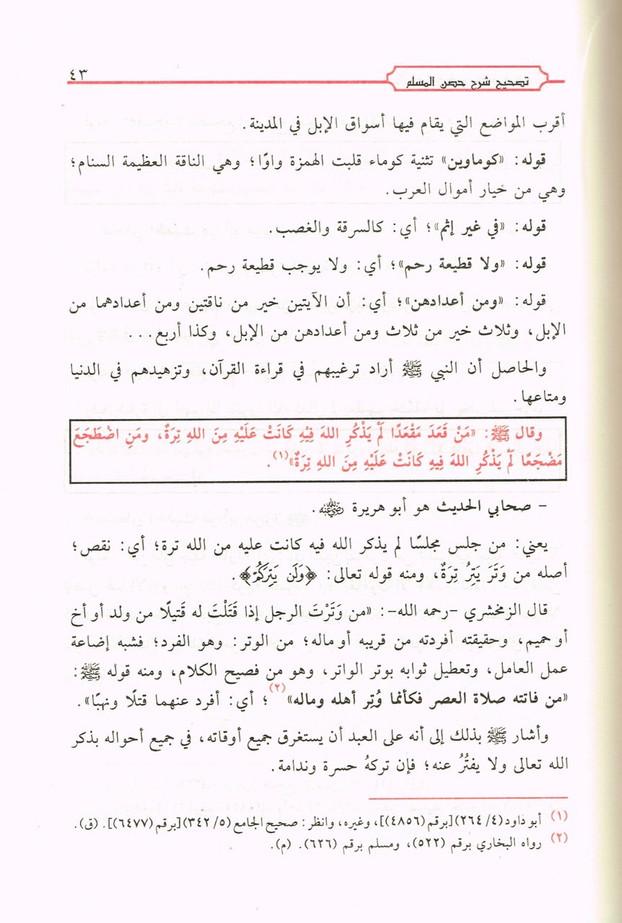 Sharh Hisnul Muslim (Arabic Only) (Fortress of the Muslim)