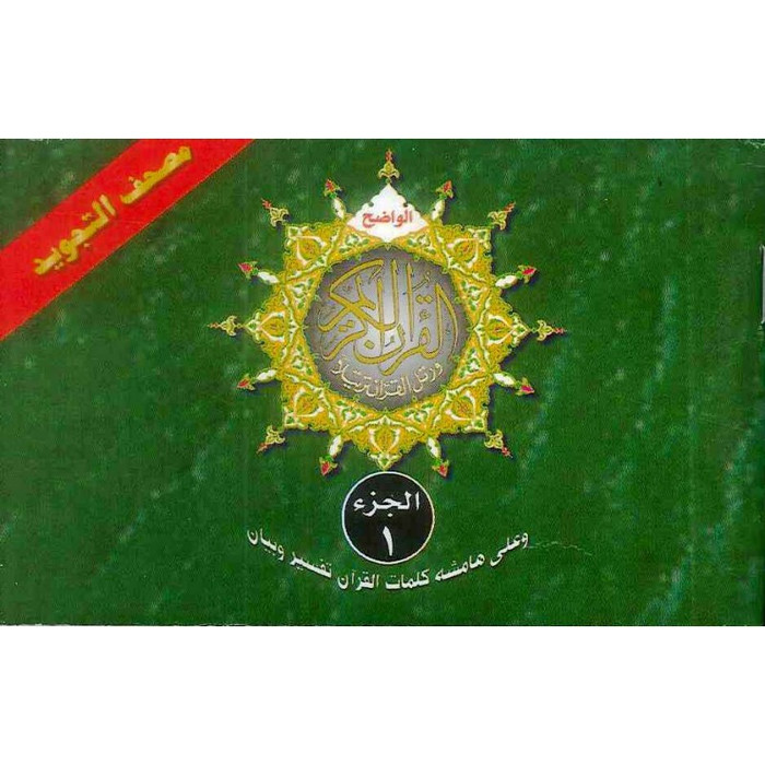 Tajweed Quran In 30 Parts