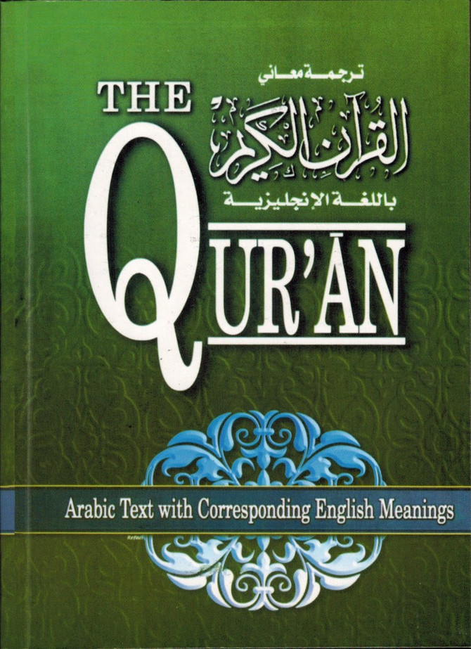 The Quran (Arabic Text with Corresponding English Meaning)