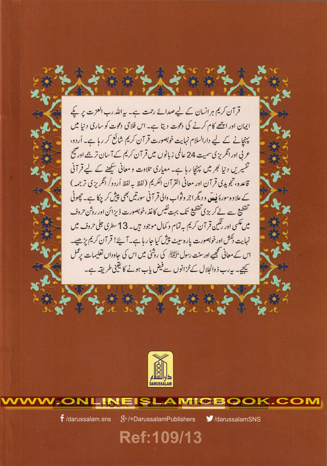 Al Quran Al Kareem,30 Separate Parts,13 Line Siparah Set (Urdu/Persian/South African) Script (Ref 109/13),9789695743294,16 satri paraset.