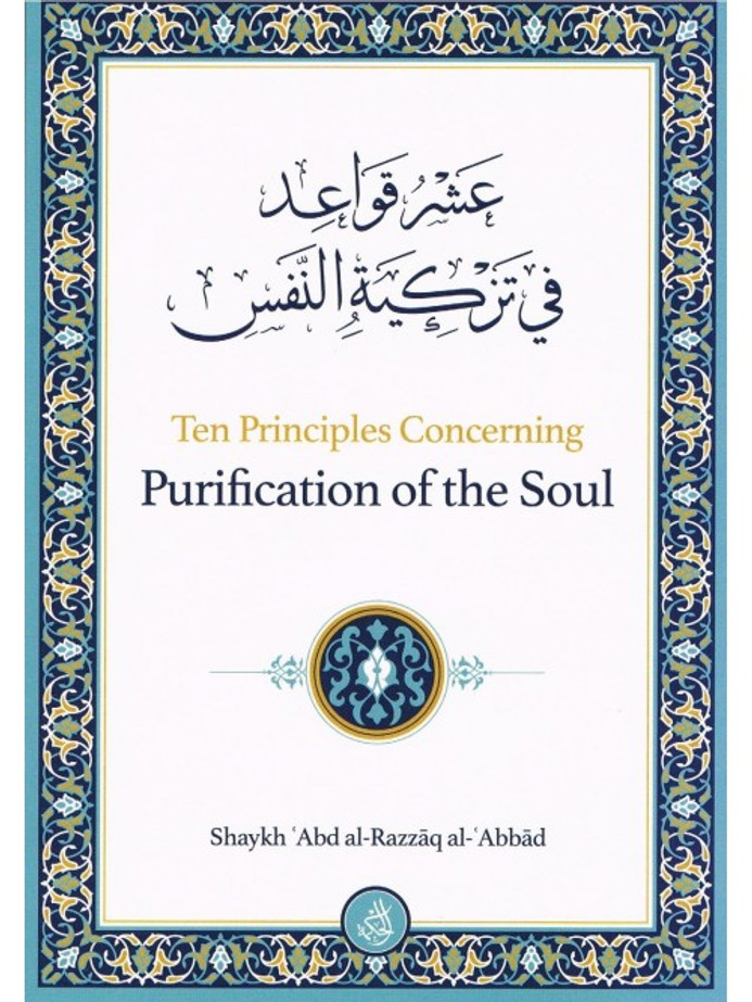 Ten Principles Concerning Purification of the Soul
