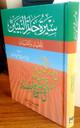 Sirat Khatim an Nabiyin (Arabic original of Muhammad the Last Prophet)