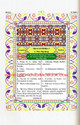 The Holy Quran with English Translation and Transliteration (Persian-Hindi-Urdu Script) With Cover