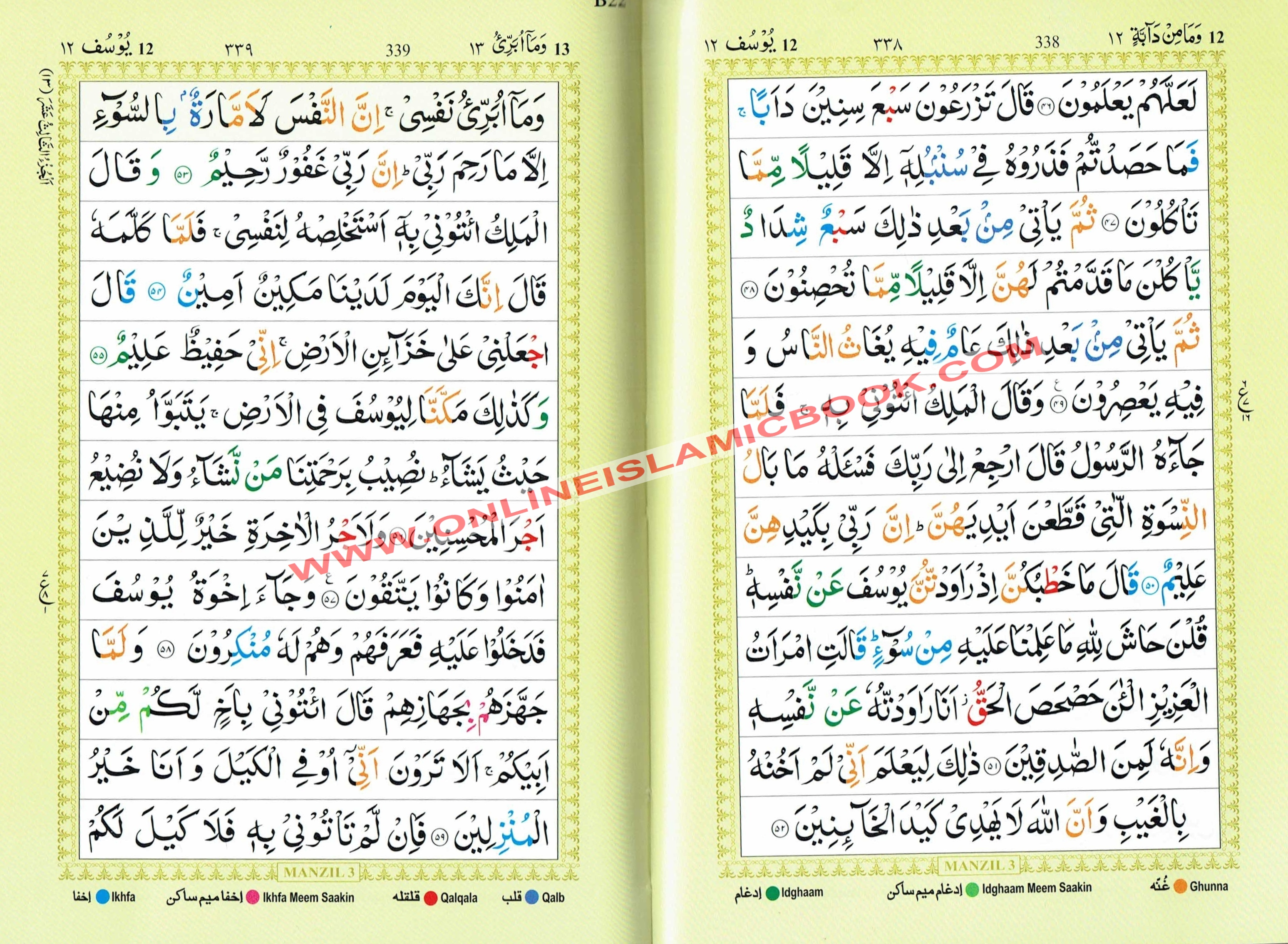 -the-holy-quran-with-colour-coded-tajweed-rules-medium-size-6-.jpg