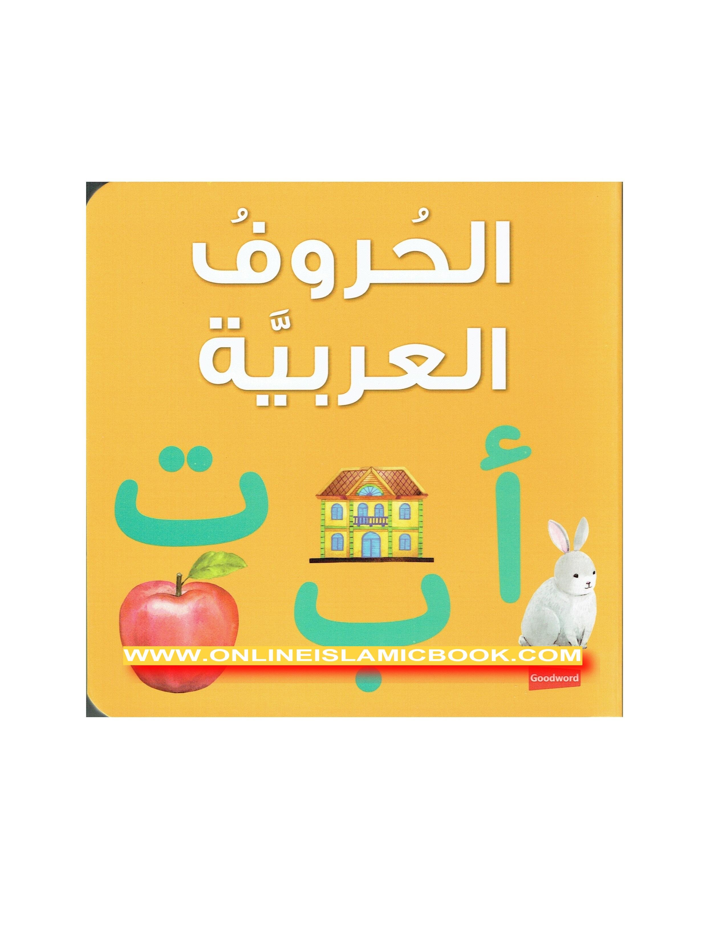 arabic-alphabet-1-.jpg