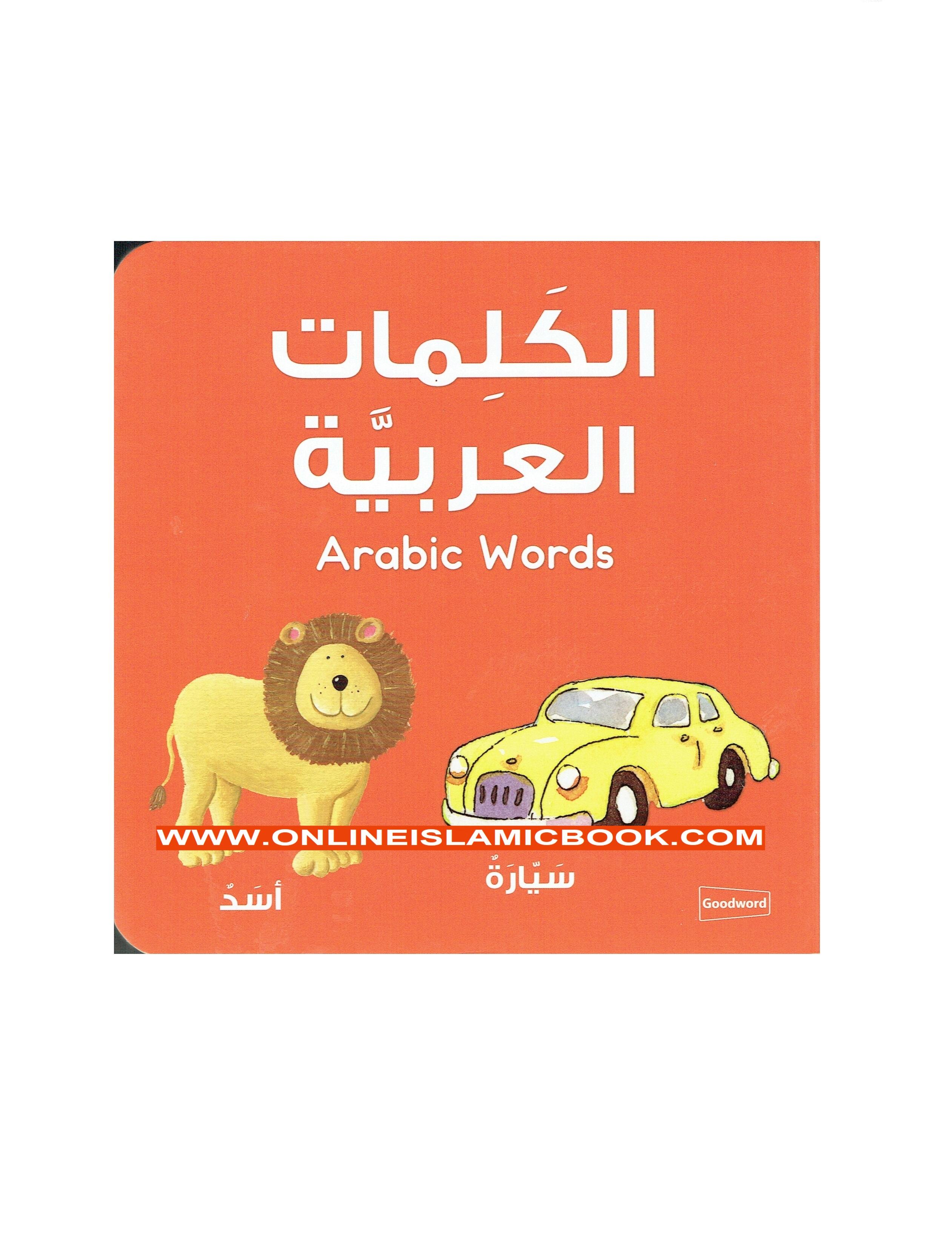 arabic-words-1-.jpg