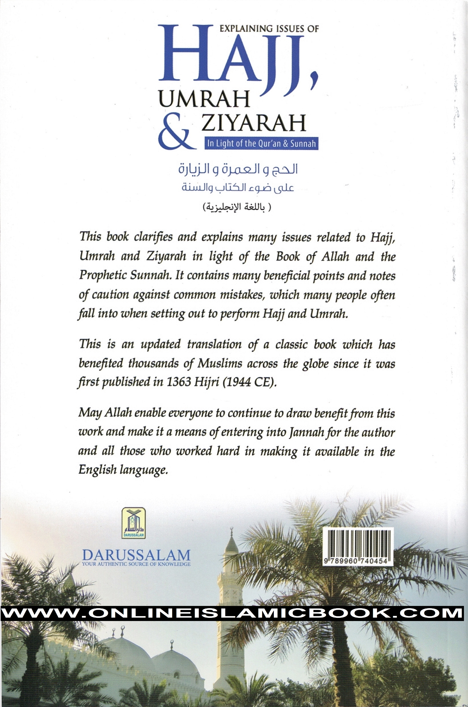 Explaining Issues of Hajj, Umrah & Ziyarah in Light of the Qur'an & Sunnah