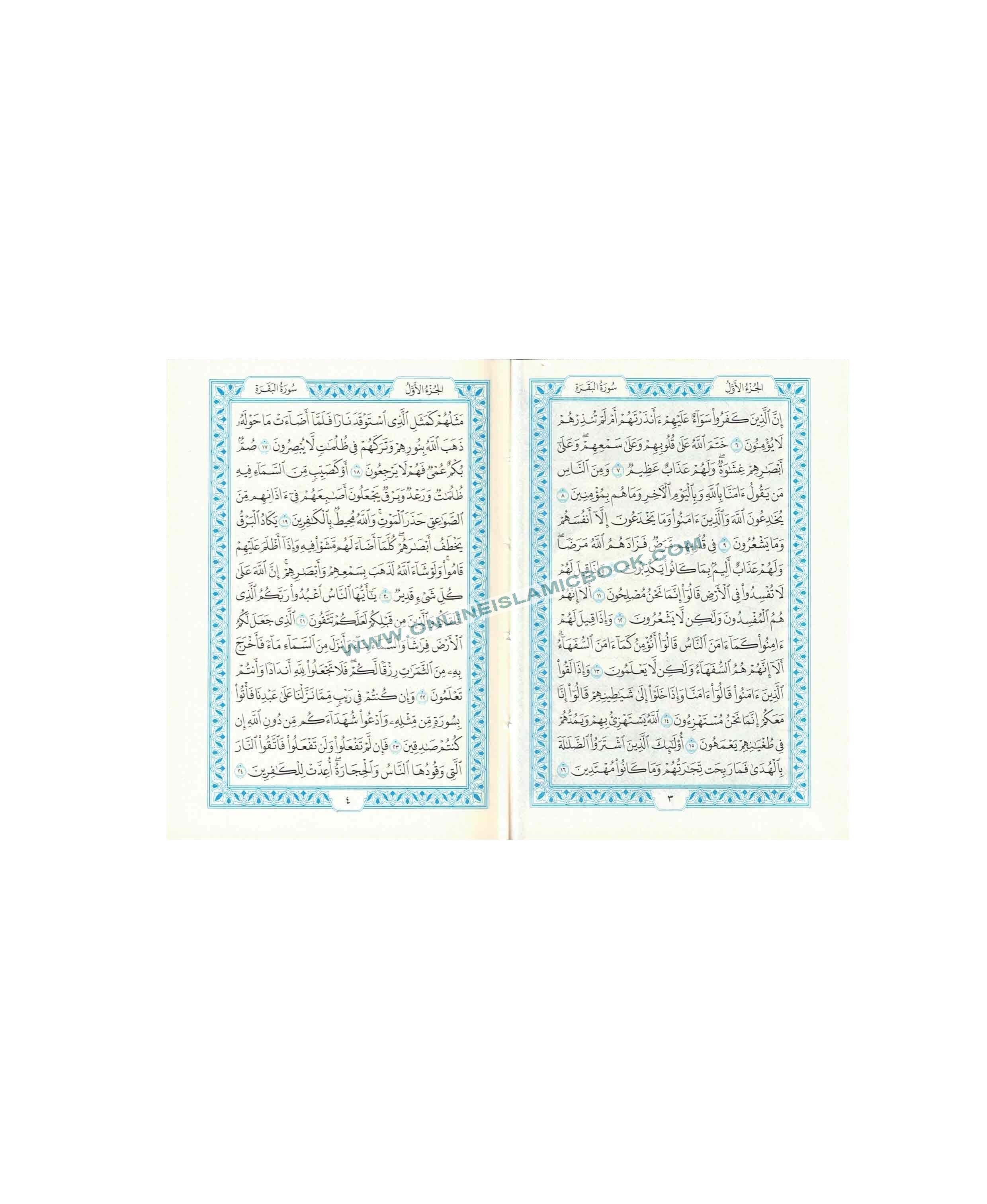 mushaf-madinah-al-quran-al-kareem-cream-paper-pocket-size-uthmani-script-5-.jpg