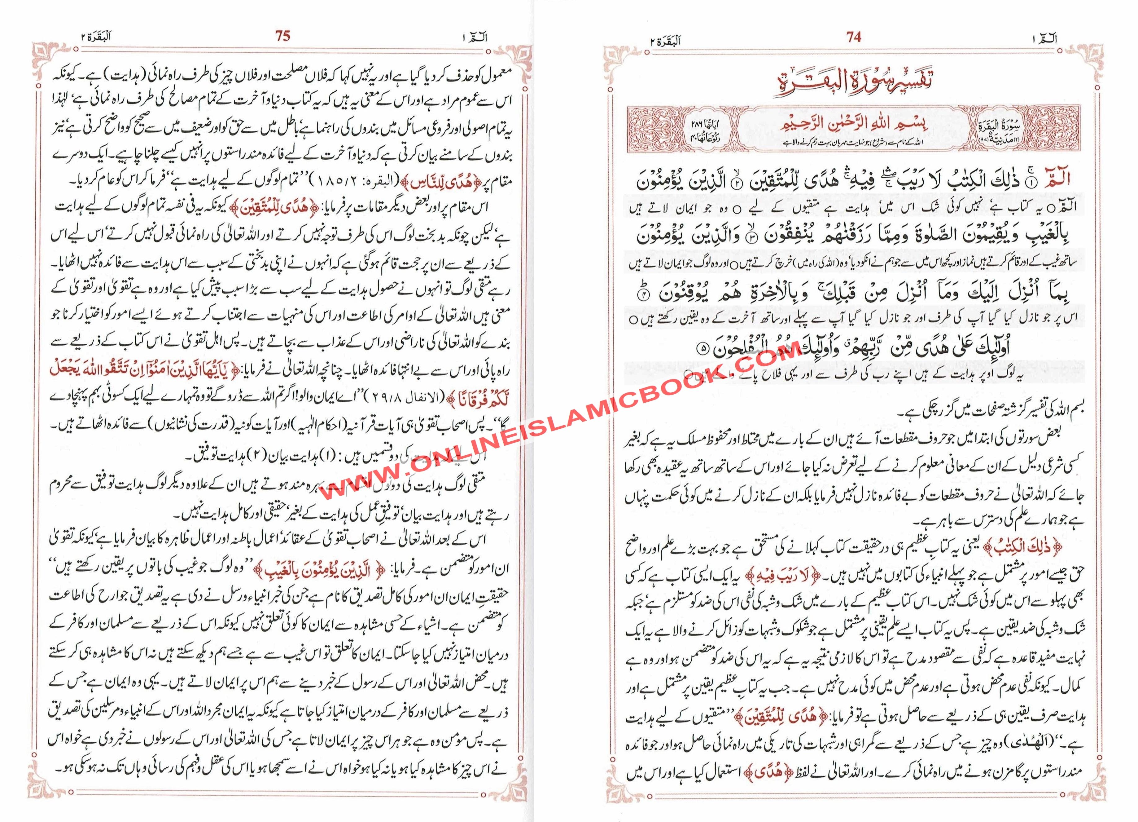 tafsir-as-saadi-urdu-2-.jpg