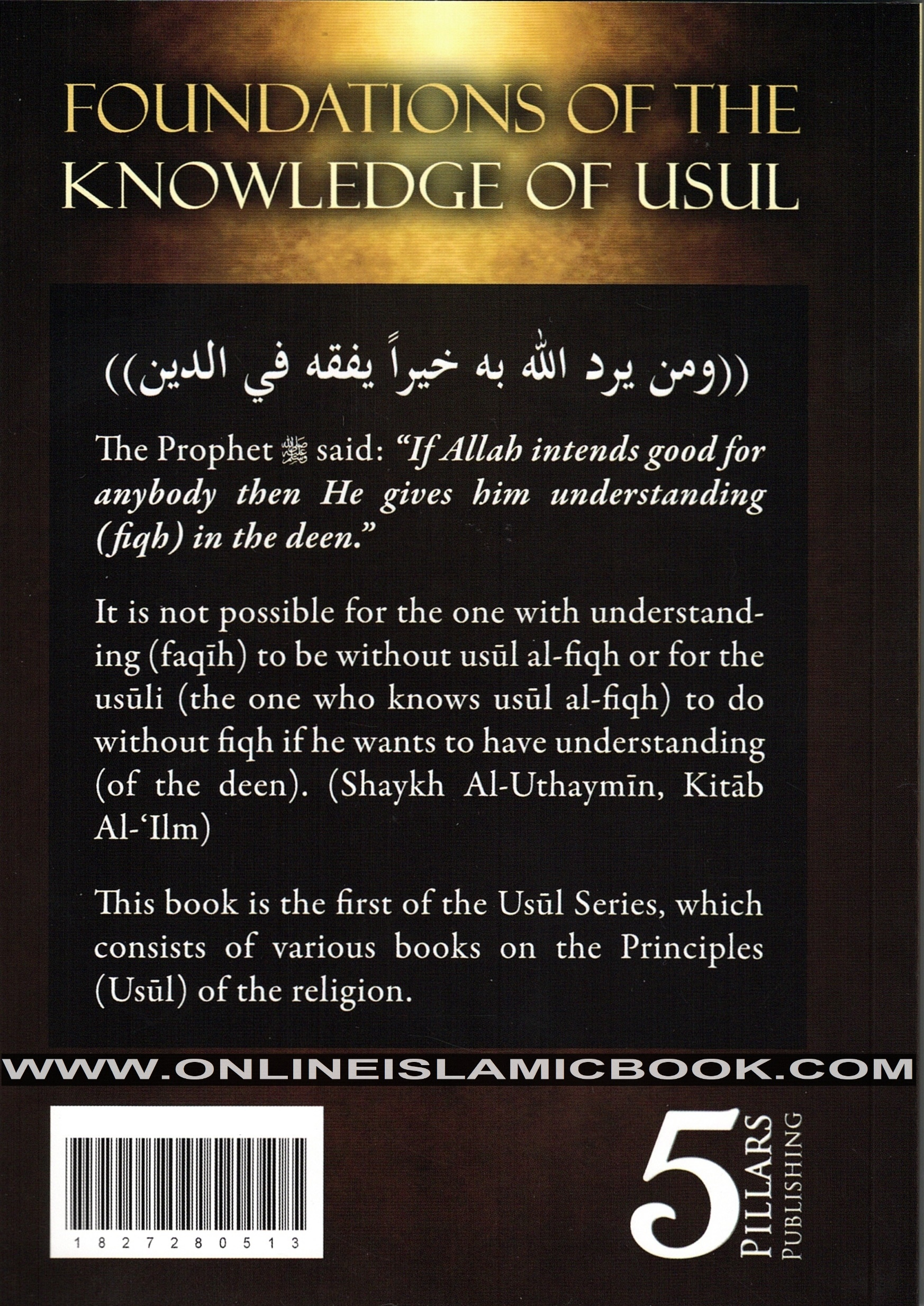 the-foundations-of-the-knowledge-of-usul-2-.jpg