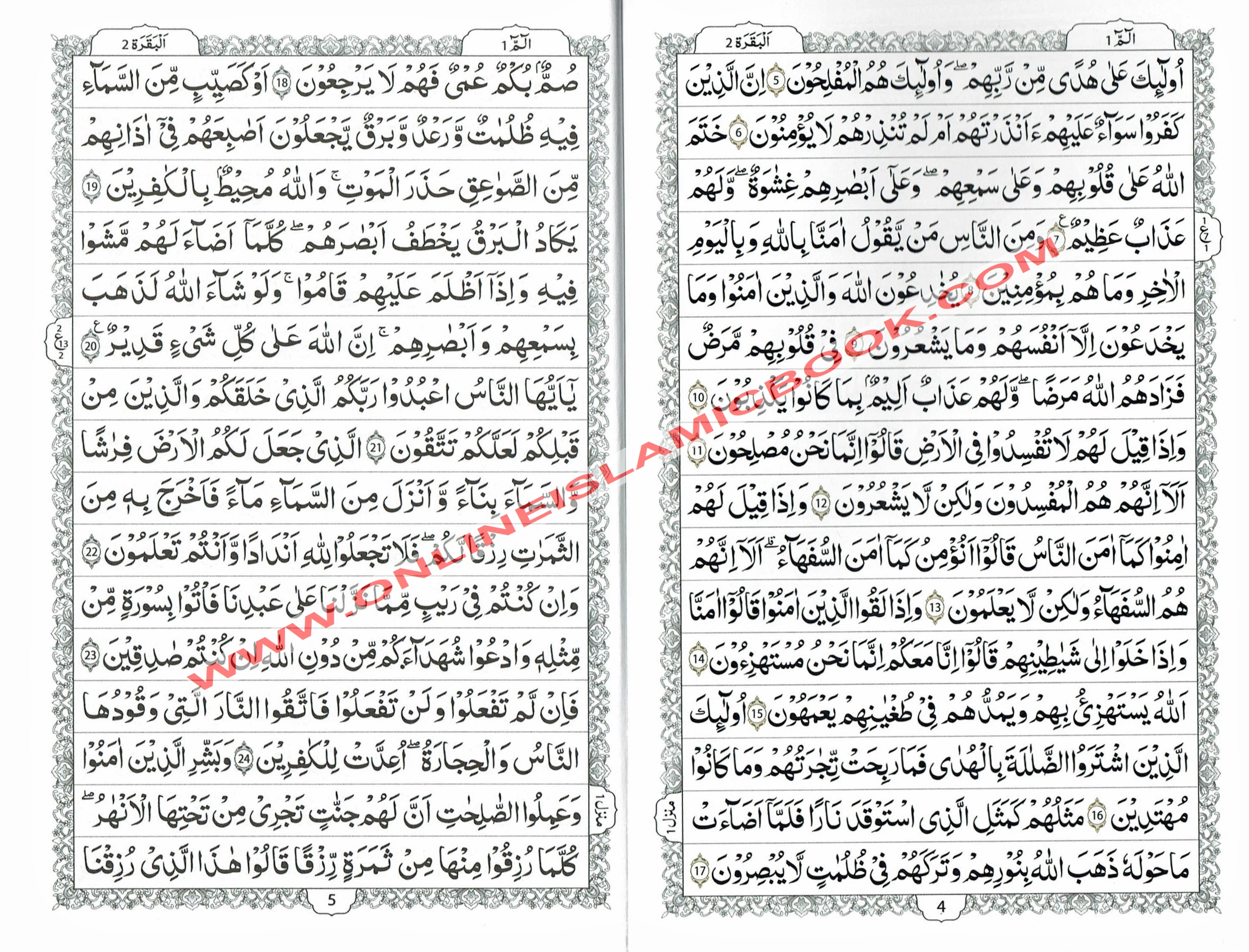 the-quran-arabic-only-16-lines-4-.jpg
