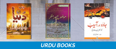 urdu-books-3.png