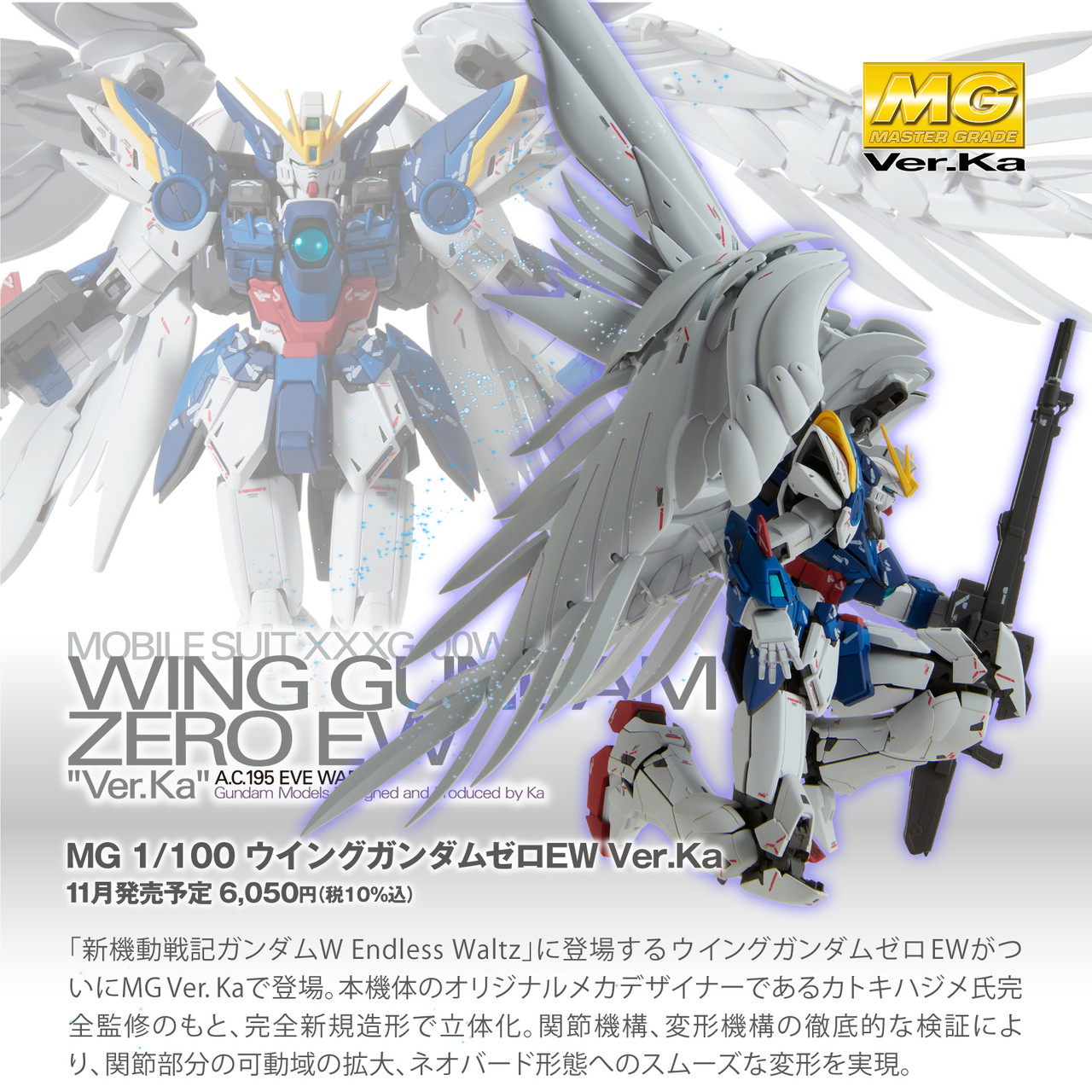 Gundam Wing Endless Waltz Mg 1 100 Wing Gundam Zero Ew Ver Ka Plastic Model Kit