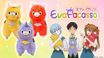 Alpacasso x Evangelion Collaboration Eva Pacasso 30cm Plush