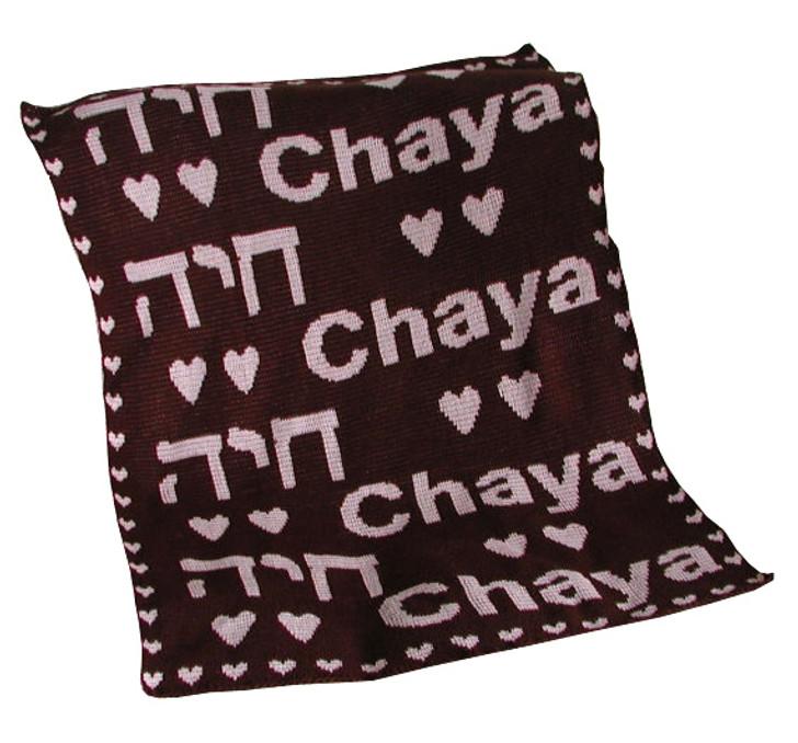 Custom Knit Baby Blanket | Hebrew Name & Hearts
