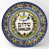 28cm Shalom Bowl