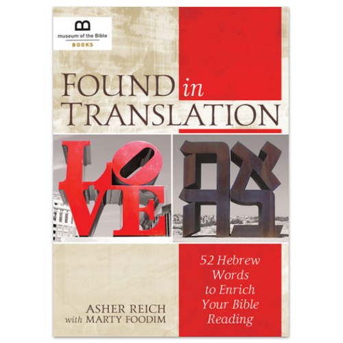 Found in Translation - 52 Hebrew Words To Enrich Your Bible Reading - Museum of the Bible
