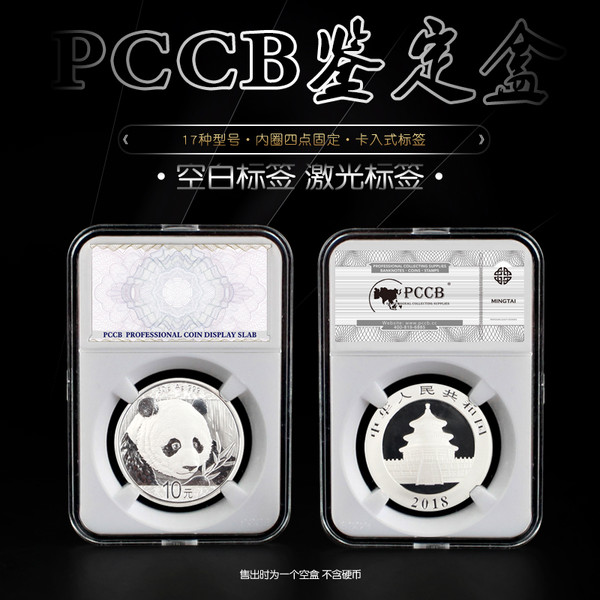 Free Shipping 5PCS Premier Certified Style Coin 40MM Holder for 30g Chinese Silver Panda