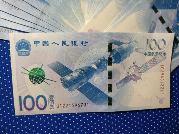 Free shipping China 2015 Aerospace Space Station 100 Yuan Banknote UNC