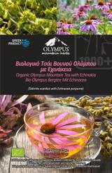 Organic Greek Olympus Mountain Tea with Echinacea. Net Weight 20 g. / 0.70 oz