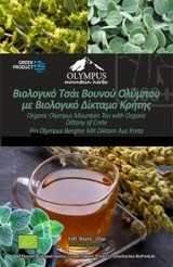 Organic Olympus Mountain Tea with Organic Dittany of Crete, Net Weight 20 g / 0.70 oz