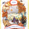The seasons of the year as told in old Russian proverbs