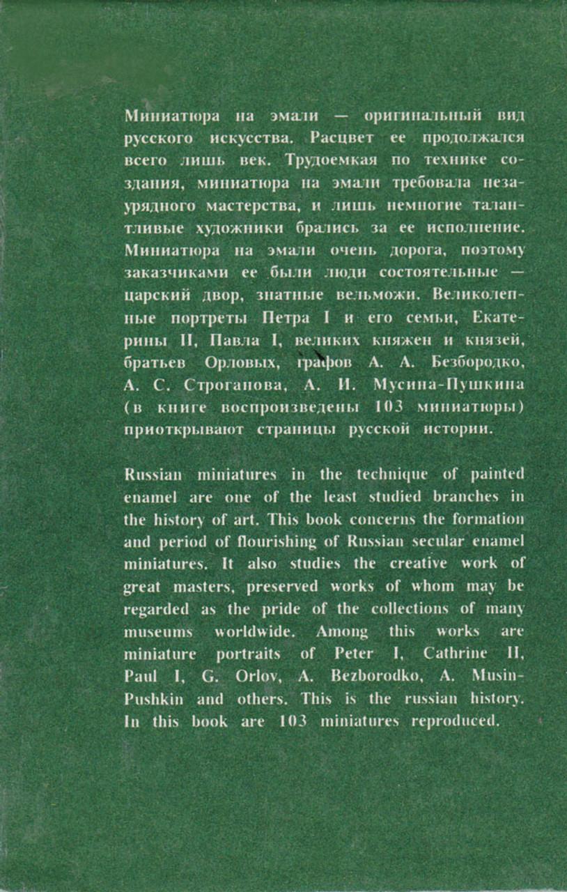 Русская миниатюра на эмали (Enamel Miniatures )