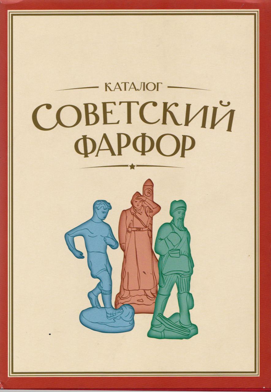 Советский фарфор. Каталог (A Catalog of Soviet Porcelain)