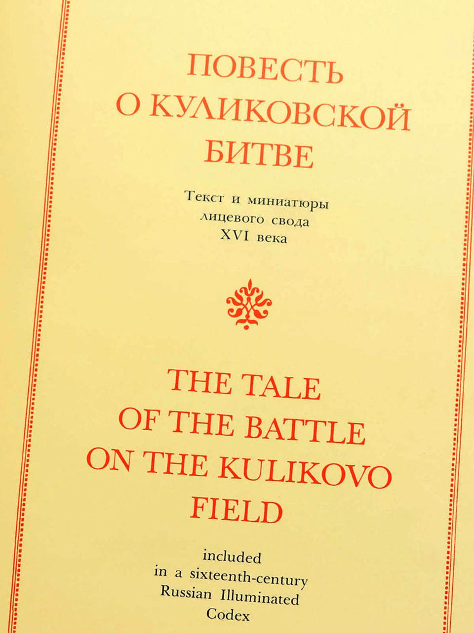 Повесть о Куликовской битве