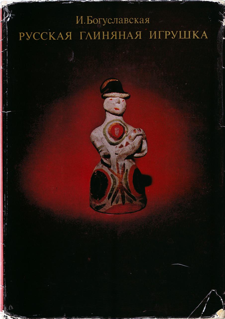 Русская глиняная игрушка (Russian Clay Toy)