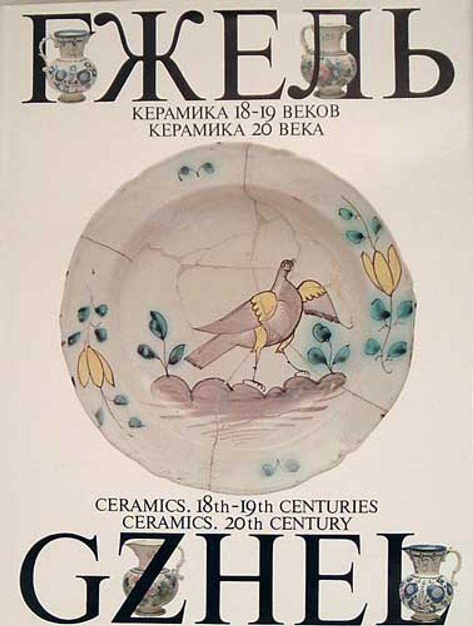 Gzhel: Ceramics 18th-19th-20th Centuries