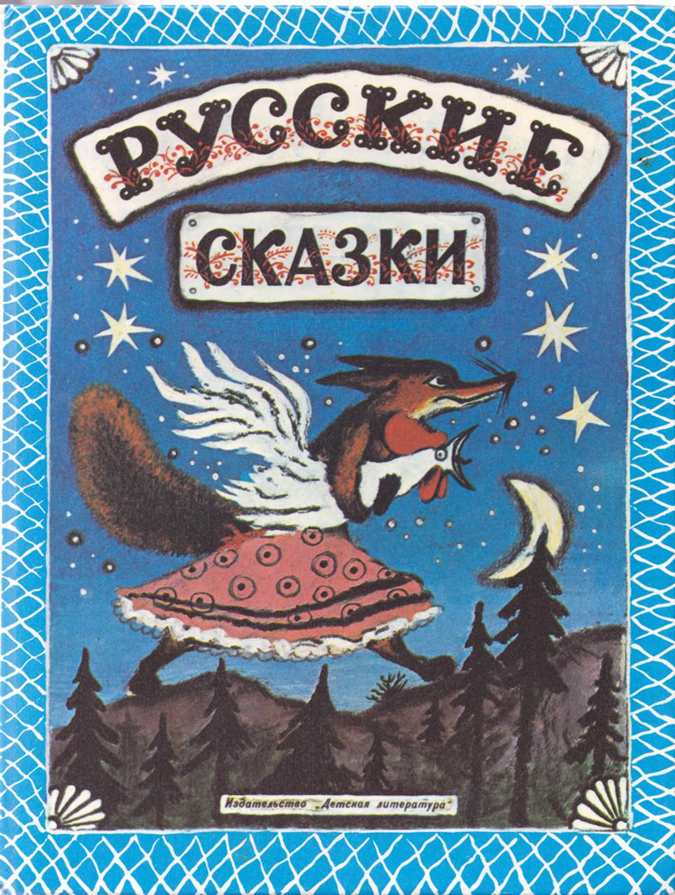 Русские сказки (Russian Tales)