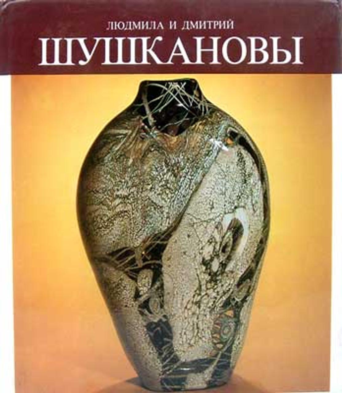 Liudmila and Dmitry Shushkanov: An Image of the Mode of Life