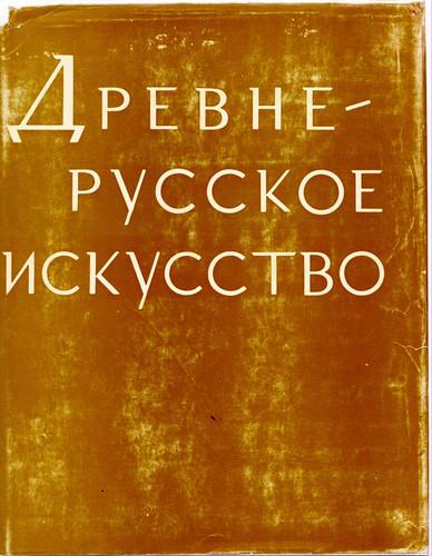 Древнерусское искусство - Рукописная книга (Ancient Art of Manuscripts and Books).