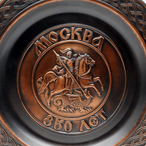 850th Anniversary of Moscow Metal Plate