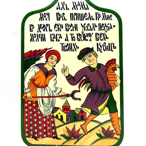 """Lubok"" Painted Cutting Board"