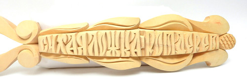 Large wooden carved spoon, Abramtsevo-Kudrino
