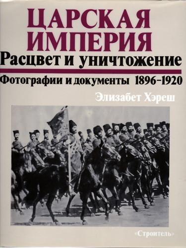 Царская Империя: Расцвет и Уничтожение. Фотографии и документы 1896-1920.