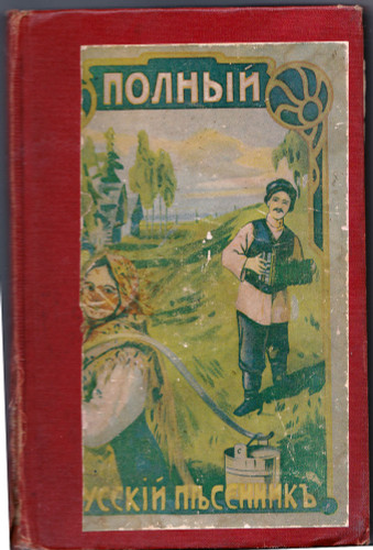 Antique Songbook [Russian]