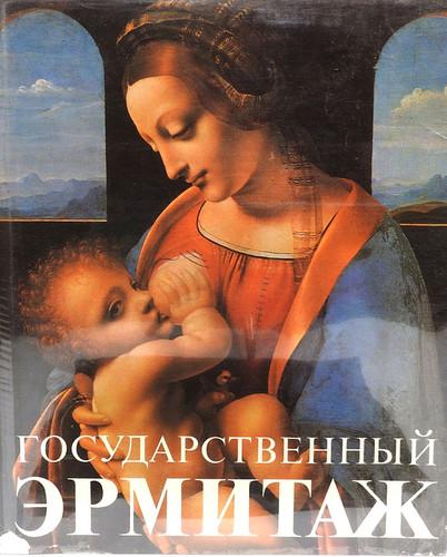 Государственный Эрмитаж (The State Hermitage Museum)