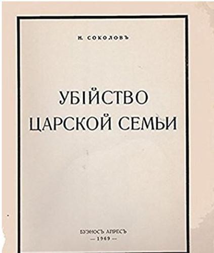 Убийство царской семьи (The murder of the Russian royal family)