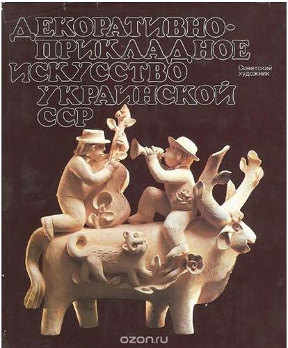 Декоративно-прикладное искусство украинской ССР (Ukrainian Decorative Arts)