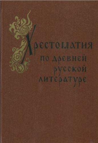 Хрестоматия по древней русской литературе