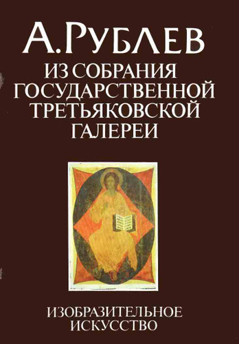 Rublev in the Collection of the State Tretyakov Gallery