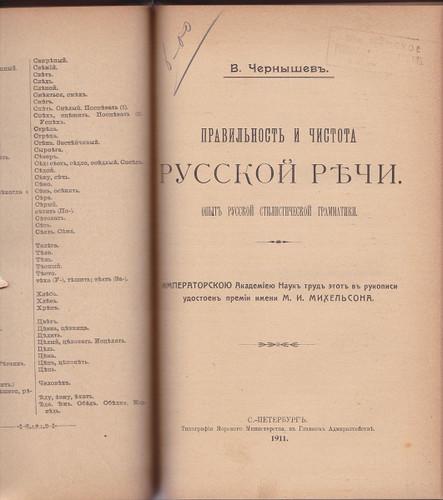 Russian Grammar (vintage edition)