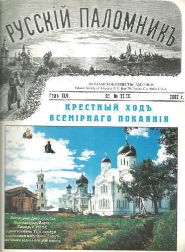 Russian Pilgrim Русский Паломникъ (25-2002)
